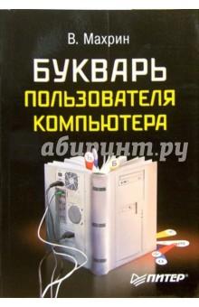 Букварь пользователя компьютера