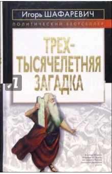 Шафаревич Игорь Трехтысячелетняя загадка