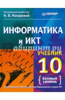 Скачать книги информатика 10 угринович