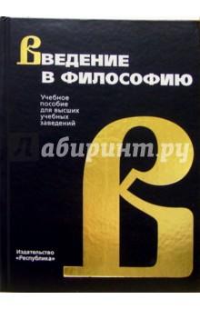 Введение в философию: Учебное пособие для вузов