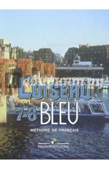 Французский язык. 7-8 классы: учебник для общеобразовательных учреждений