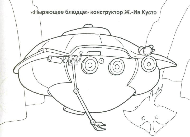 Иллюстрация 1 из 17 для Подводные аппараты. Раскраска | Лабиринт - книги. Источник: Лабиринт
