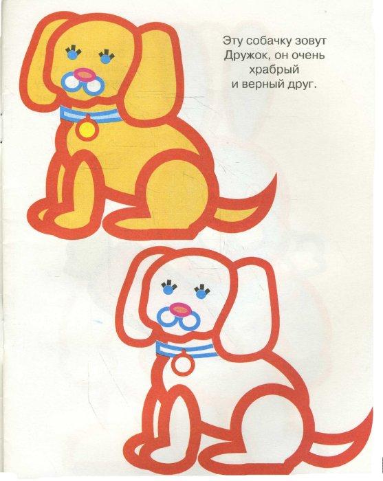 Иллюстрация 1 из 4 для Раскрашивай правильно: Забавные зверята   Лабиринт - книги. Источник: Лабиринт