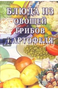 Блюда из овощей, грибов, картофеля: Сборник