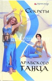 Секреты арабского танца