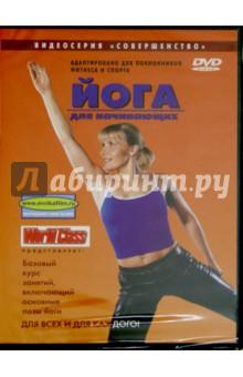 Йога для начинающих (DVD)Восточные практики оздоровления<br>20 минут занятий, включающих основные позы йоги, направленные на:<br>-повышение тонуса мышц; <br>- подвижности суставов; <br>- гибкость позвоночника; <br>- улучшение кровообращения; <br>- нормализацию обмена веществ; <br>- приобретение красивой осанки; <br>- выработку гормонов счастья; <br>- активизацию жизненной энергии.<br>Занятия проводит Ирина Кутьина, фитнес-директор сети клубов Word Class, одна из самых авторитетных фигур российского фитнеса. Кандидат медицинских наук.<br>Режиссер-постановщик: Клим Григорьев.<br>Продолжительность: 30 минут.<br>Формат: 4:3<br>Звук: Dolby Digital 2.0 русский<br>Регион: all, PAL<br>