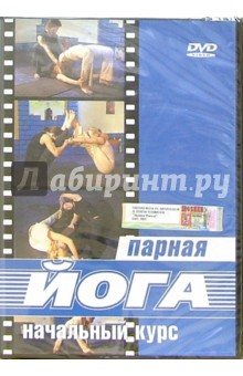 Йога парная. Начальный курс (DVD)