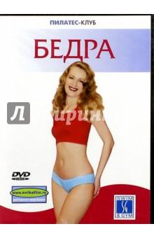Пилатес-клуб: Бедра (DVD)