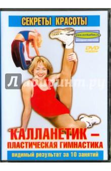 Калланетик - пластическая гимнастика (DVD)Фильмы о здоровье и красоте<br>Калланетик - это уникальный комплекс упражнений для всех частей тела: ног, ягодиц, бедер, рук, плеч, спины и брюшного пресса.<br>Калланетик включает упражнения из различных видов восточных гимнастик и специальные дыхательные упражнения.<br>Один час занятий гимнастикой калланетик дает организму нагрузку, равную семи часам классического шейпинга или 24 часам аэробики.<br>Калланетик - гимнастика, основанная на растягивающих и статистических упражнениях, вызывающих активность глубоко расположенных мышечных групп. Каждое упражнение разработано таким образом, что одновременно работают все мышцы тела.<br>Калланетик поможет вам:<br>1. Восстановить обмен веществ<br>2. Снизить вес тела и уменьшить его объемы<br>3. Улучшить осанку<br>Ваши мышцы окрепнут и приобретут удлиненную балетную форму. Вы научитесь владеть своим телом. <br>Режиссер: Седренок И.<br>Продолжительность: 70 минут.<br>Формат: DVD.<br>Формат изображения: 4:3.<br>Звук: русский 2.0.<br>Код региона: 0.<br>Тип упаковки: DVD-box.<br>