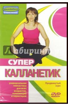 Супер Калланетик(DVD)Фильмы о здоровье и красоте<br>Супер Калланетик - комплекс упражнений для тех, кто в течение 3-4 месяцев занимался калланетиком начального уровня. За счет увеличения количества и сложности упражнений, Супер калланетик обеспечивает в несколько раз большую, по сравнению с программой для начинающих, физическую нагрузку.<br>Калланетик - статическая тренировка мышц и связок - позволит Вам приобрести хорошую физическую форму и обеспечит прекрасное самочувствие. <br>Продолжительность 87 минут.<br>Формат: DVD.<br>Формат 4:3 Dolby Digital 2.0 rus <br>Регион: ALL, PAL<br>
