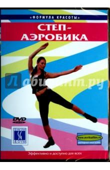 Степ-аэробика (DVD)