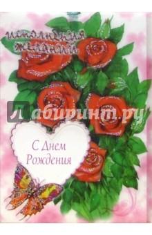 3ПК-006/День рождения/открытка в конверте