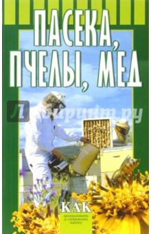 Пасека, пчелы, мед