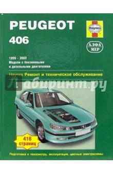 Гилл П., Легг А.К. Peugeot 406. 1999-2002 (бензин/дизель): Ремонт и техническое обслуживание