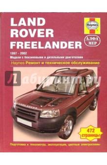 Рэндалл Мартин Land Rover Freelander 1997-2002 (модели с бензиновыми и дизельными двигателями)