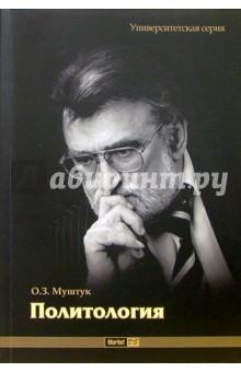 Муштук О. Политология: Учебное пособие