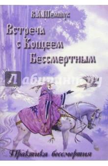 Шемшук Владимир Алексеевич Встреча с Кощеем Бессмертным. Практика бессмертия