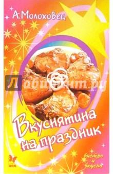 Молоховец Александра Вкуснятина на праздник