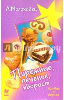 Молоховец Александра Пирожные, печенье, хворост