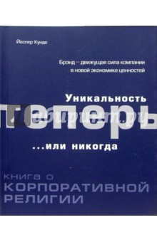 Кунде Йеспер Уникальность теперь... или никогда. Книга о корпоративной религии