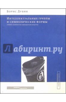 Дубин Борис Владимирович Интеллектуальные группы и символические формы
