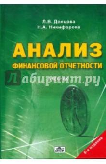 Анализ финансовой отчетности: Учебник. - 3-е изд., перераб. и доп