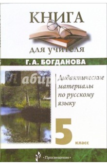 Дидактические материалы по русскому языку: 5 класс: Книга для учителя