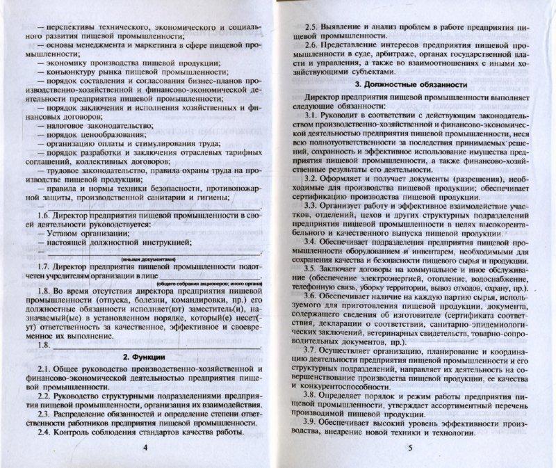 Инструкция для наладчиков