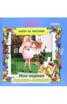 Книжка-мозаика №4 (Барби на выставке)