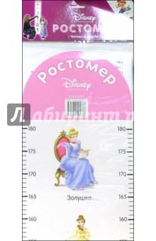 Ростомер: Принцесса