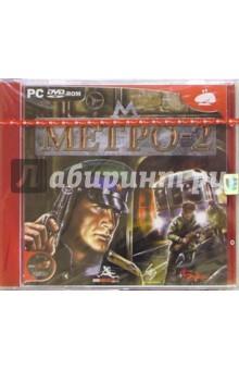 Метро-2 (DVDpc)