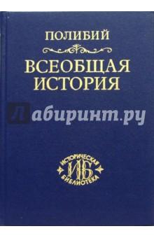 Полибий Всеобщая история в сорока книгах. Том III (Кн. XXVI-XL)