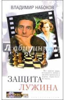 Набоков Владимир Владимирович Защита Лужина