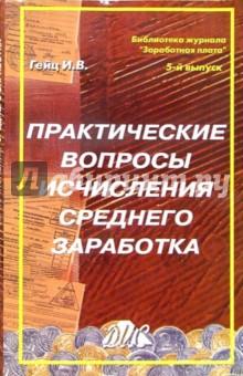Гейц Игорь Викторович Практические вопросы исчисления среднего заработка