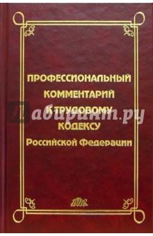 Гейц Игорь Викторович Профессиональный комментарий к Трудовому кодексу РФ