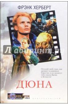 Герберт Фрэнк Дюна: Роман