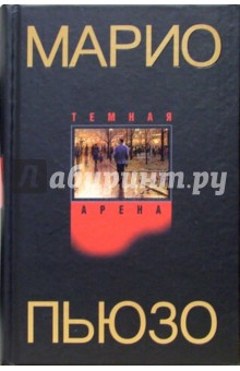 Пьюзо Марио Темная арена: Романы