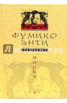 Энти Фумико Маски: Роман