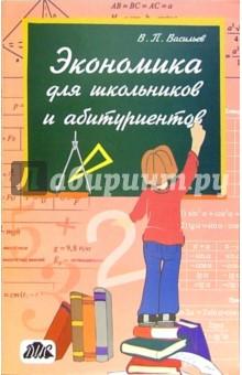 Васильев Владимир Петрович Экономика для школьников и абитуриентов
