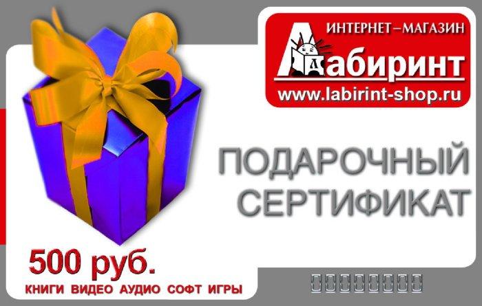Иллюстрация 1 из 2 для Подарочный сертификат на сумму 500 рублей   Лабиринт - сувениры. Источник: Лабиринт