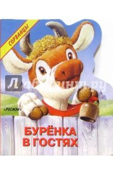 Лаврентьева Елена Буренка в гостях