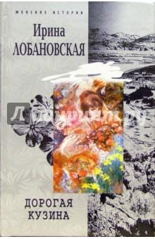Дорогая кузина: Роман