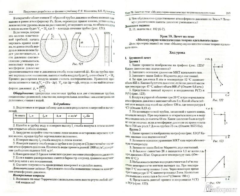Гдз по физике поурочные разработки