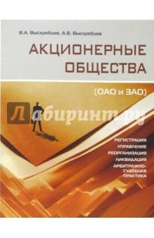 Акционерные общества (ОАО и ЗАО: Практическое пособие)