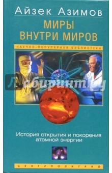 Миры внутри миров. История открытия и покорения атомной энергии
