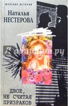 Нестерова Наталья Двое, не считая призраков: Роман