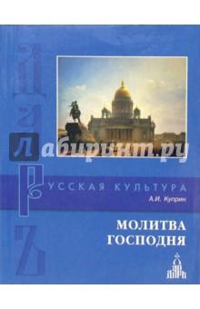 Куприн Александр Иванович Молитва Господня