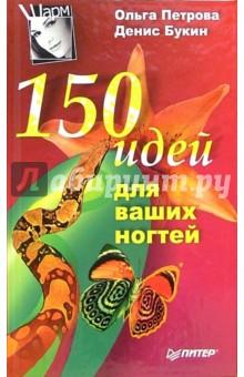 Петрова Ольга Николаевна 150 идей для ваших ногтей