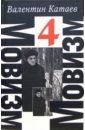 Катаев Валентин Петрович. Сочинения: В 4 томах. Том 4: Кладбище с Скулянах. Кубик. Сухой лиман. Спящий