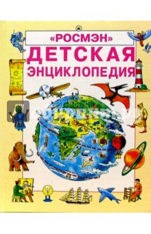 Эллиотт Джейн Детская энциклопедия